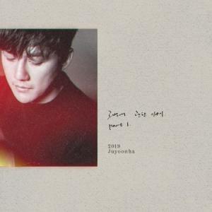 チュ・ユンハ / 告白の物語 PART1[韓国 CD]|seoul4