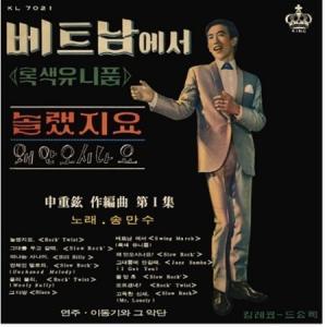 ソン・マンス / ベトナムで(シン・ジュンヒョン作品集)[韓国 CD] seoul4