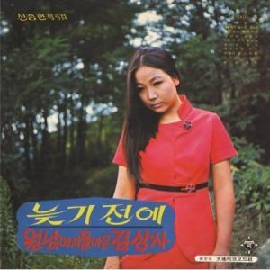 キム・チュジャ / 手遅れになる前に/ベトナム帰りのキム上士 (シン・ジュンヒョン作品集) LPミニチュア [キム・チュジャ][韓国 CD]|seoul4