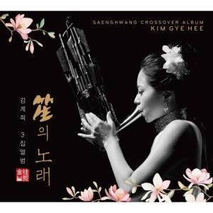 キム・ゲヒ / 笙の歌(3集) [キム・ゲヒ][CD]