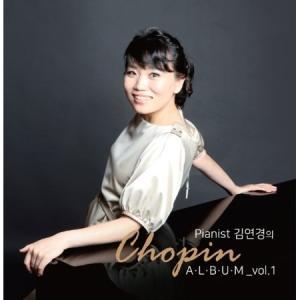 ピアニスト キム・ヨンギョンのCHOPIN ALBUM VOL.1[クラシック][韓国 CD]