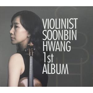 ファン・スンビン / VIOLINIST SOONBIN HWANG 1ST ALBUM[クラシック...