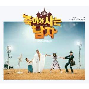 OST / 死んでこそ生きる男 (MBC韓国ドラマ) [韓国 ドラマ] [OST][CD]|seoul4