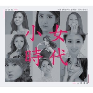V.A /トロット少女時代 The Original Girl'S Hit Songs[トロット:演歌][CD] seoul4