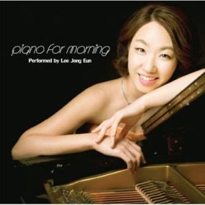 イ・ジョンウン ピアノ演奏 「朝のためのピアノ」[イ・ジョンウン][クラシック][韓国 CD]|seoul4