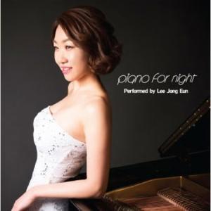 イ・ジョンウン ピアノ演奏 「夜のためのピアノ」[イ・ジョンウン][クラシック][韓国 CD]|seoul4