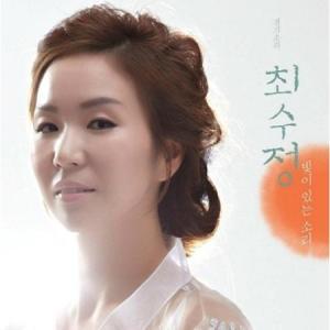 チェ・スジョン / 光のある音(京畿民謡)(2CD)[チェ・スジョン][韓国 CD]|seoul4