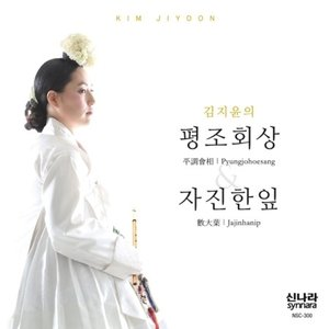 キム・ジユン / 平調會相 數大葉 [キム・ジユン][CD]|seoul4