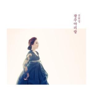 チョン・ヒョンジョン / 光州アリラン[チョン・ヒョンジョン][CD]