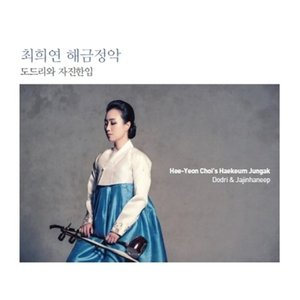 チェ・ヒヨン / ヘグム正楽(ドドゥリとジャジンハンイプ)[CD]|seoul4
