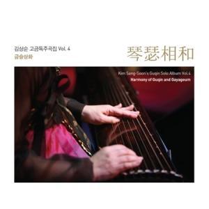キム・サンスン / ゴグム独奏曲集 VOL.4 [琴瑟想華][キム・サンスン][CD]|seoul4