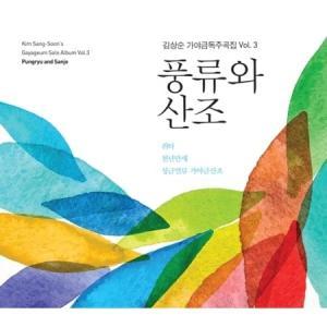 キム・サンスン / カヤグム独奏家 VOL.3[風流と散調][キム・サンスン][韓国 CD]|seoul4