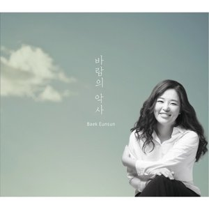 ベク・ウンソン / 風の楽士[ベク・ウンソン][韓国 CD]|seoul4