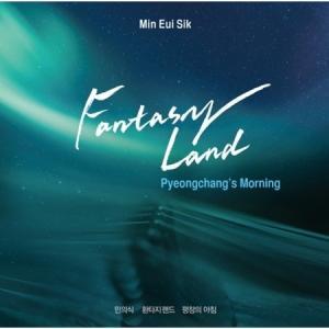 ミン・ウィシク / FANTASY LAND[ミン・ウィシク][韓国 CD]|seoul4