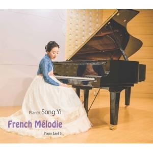チョン・ソンイ / French melodie [チョン・ソンイ][CD]|seoul4