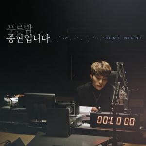V.A / 青い夜ジョンヒョンです - MBC FM 4U(2CD) [オムニバス][CD]|seoul4