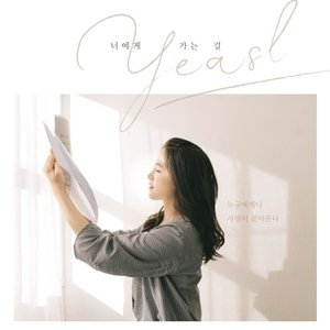 イェスル(YEASL) / 君に行く道[イェスル(YEASL)][CD]