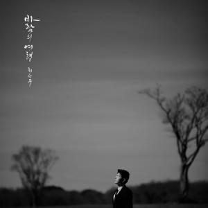 チェ・ソンム / 風の旅行 (1集) [チェ・ソンム][CD] seoul4