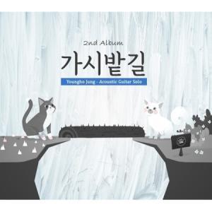 チョン・ヨンホ / 茨の道 (2集) [チョン・ヨンホ][CD] seoul4