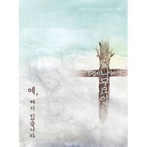 ナ・ヘソン / はい、ここにあります(2集) [ナ・ヘソン][CD]|seoul4