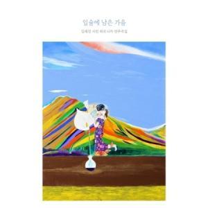 キム・ジェジン / 唇に残った秋[キム・ジェジン][韓国 CD]|seoul4