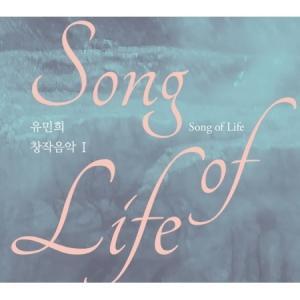 ユ・ミンヒ / ユ・ミンヒ創作音楽I[SONG OF LIFE][CD]|seoul4