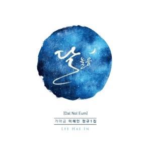 イ・ヘイン / 月の遊び (1集)[イ・ヘイン][韓国 CD]|seoul4