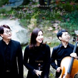 TRIOPE / 韓国人が最も愛するマイケル・ホッペ演奏曲集[韓国 CD]|seoul4