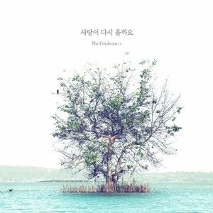 (予約販売)DAYDREAM / 愛が再び来るでしょうか (11集)[DAYDREAM][韓国 CD]|seoul4