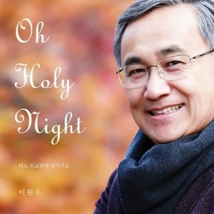 イ・ウォンウ / OH HOLY NIGHT [韓国 CD]|seoul4