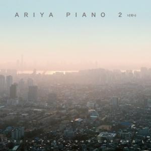 アリヤ / ARIYA PIANO2:あなたと私 (2集)[韓国 CD](予約販売)|seoul4