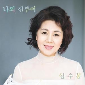 シム・スボン / 私の人生は輝き始めた[シム・スボン][トロット:演歌][韓国 CD]|seoul4
