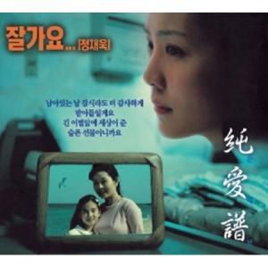 V.A (5CD) / オリジナル純愛譜[オムニバス][韓国 CD] seoul4