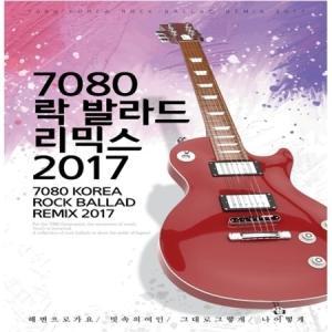 V.A / 7080ロックバラードリミックス2017[CD]|seoul4