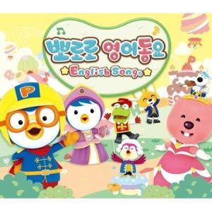 V.A / ポロロ英語童謡(3CD)[オムニバス][CD]|seoul4