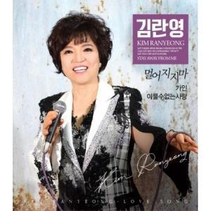 キム・ランヨン / 遠くならないで [キム・ランヨン] [トロット:演歌][CD] seoul4