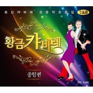 オ・セウク / 黄金キャバレー 7&8 (総合編) (2CD) [トロット:演歌][韓国 CD]|seoul4