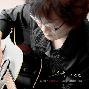 ソリセ シン・ソンチョル / 君に私は[韓国 CD] seoul4
