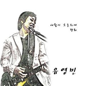 ユ・ヨンミン / 歳月が流れた後にある [ユ・ヨンミン][韓国 CD]|seoul4