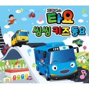V.A (3CD) / ちびバス タヨ シングシングキッズ童謡[オムニバス][韓国 CD] seoul4