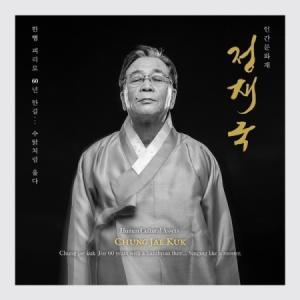 チョン・ジェグク / わずかの笛で60年一筋...雄鶏のように鳴く (3CD)[チョン・ジェグク][韓国 CD]|seoul4