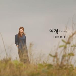 キム・ヒジン / 旅 (4集)[キム・ヒジン][韓国 CD]|seoul4