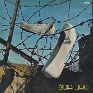 ハン・デス / ゴム靴 (LPレコード盤)