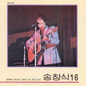 ソン・チャンシク / 16[ソン・チャンシク][韓国 CD]|seoul4