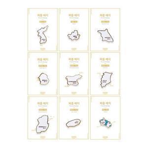 [韓国雑貨]-思い出の地を- 韓国の地形 ピンバッヂ≪選べる2つセット≫[韓国 お土産][可愛い][かわいい][文房具][文具] seoul4
