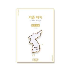 [韓国雑貨]-思い出の地を- 韓国の地形 ピンバッヂ≪選べる2つセット≫[韓国 お土産][可愛い][かわいい][文房具][文具]|seoul4|02