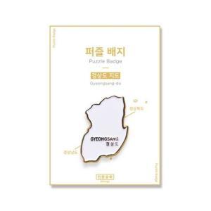[韓国雑貨]-思い出の地を- 韓国の地形 ピンバッヂ≪選べる2つセット≫[韓国 お土産][可愛い][かわいい][文房具][文具]|seoul4|08