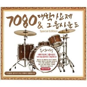 V.A / 7080大学歌謡祭&グループサウンド (2CD)[CD]|seoul4