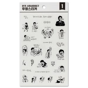 [韓国雑貨] 社会生活探求透明ステッカーセット 1 [シール] [輸入雑貨] [文房具] [文具] [かわいい]|seoul4