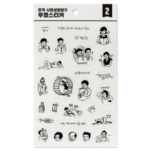 [韓国雑貨] 社会生活探求透明ステッカーセット 2 [シール] [輸入雑貨] [文房具] [文具] [かわいい]|seoul4